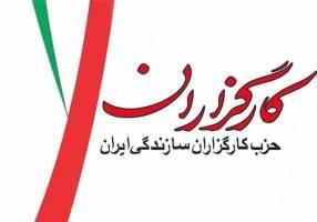 آغاز دوره جدید شورای مرکزی حزب کارگزاران سازندگی ایران