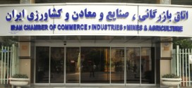 معاونت تشکل ها، معاونت استان ها و معاونت فنی و خدمات بازرگانی اتاق ایران منصوب شدند